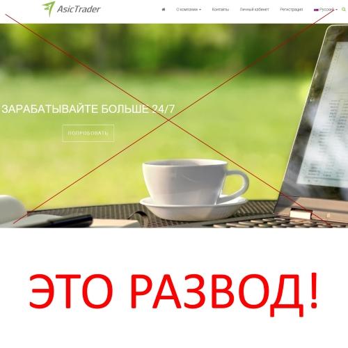 AsicTrader – торговая платформа. Отзывы