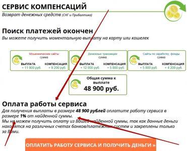 Сервис компенсаций – отзывы о возврате денежных средств в странах СНГ и Прибалтики