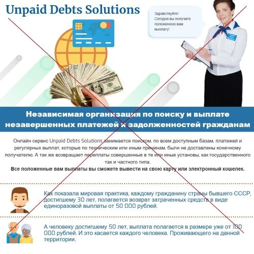 Онлайн сервис Unpaid Depts Solutions – отзывы
