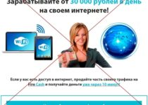 Fire Cash – зарабатывайте от 30 000 рублей в день на своем интернете. Отзывы