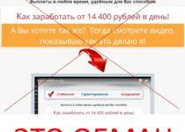 Как заработать от 14 400 рублей в день – отзывы о способе заработка от Анны Кузнецовой