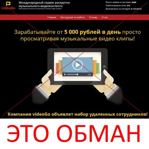 Международный сервис раскрутки музыкального видеоконтента videoGo. Отзывы