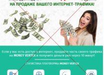 MONEY VERTEX – ваш доход от 30 000 рублей в день на продаже вашего интернет-трафика. Отзывы