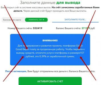 GRIDIZ GOOD – зарабатывайте от 25 000 рублей в день на тестировании сайтов. Отзывы