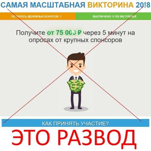 Самая масштабная викторина 2018 года – отзывы