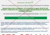CASHBOX-SERVICE – отзывы о международной программе