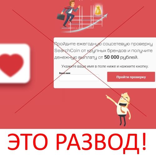 Ежегодная соцсетевая проверка SearchCoin от крупных брендов и денежная выплата от 50 000 рублей. Отзывы