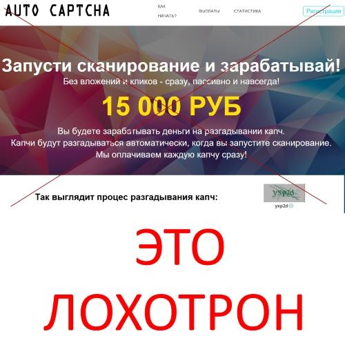 AUTO CAPCHA – автоматическое разгадывание капч. Отзывы о лохотроне