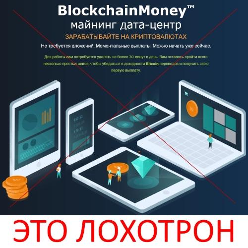 BlockchainMoney –майнинг дата-центр. Отзывы