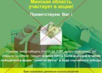 Отзывы о международной акции «Золотая почта»