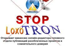 STOP LoxoTRON открывает вакансию онлайн-редактора головного отдела публикаций. Отзывы