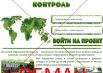 Зеленый народный контроль — отзывы о сайте