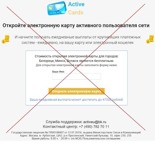 Active Cards – откройте электронную карту активного пользователя сети. Отзывы