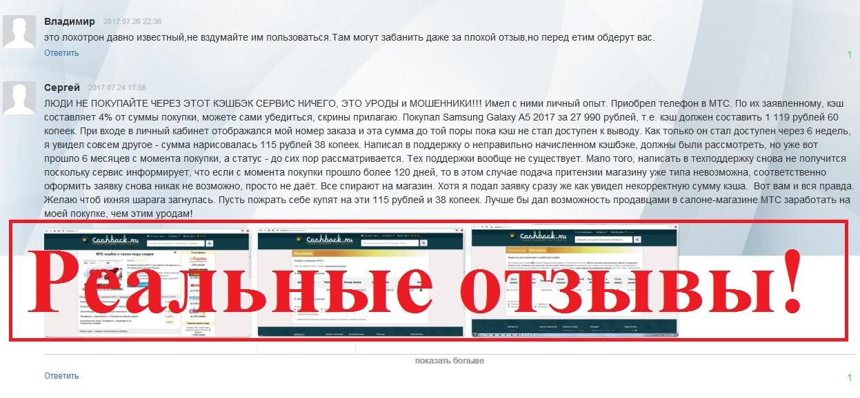 Кэшбэк – золотая жила для мошенников? Отзывы о проекте Cashback.ru