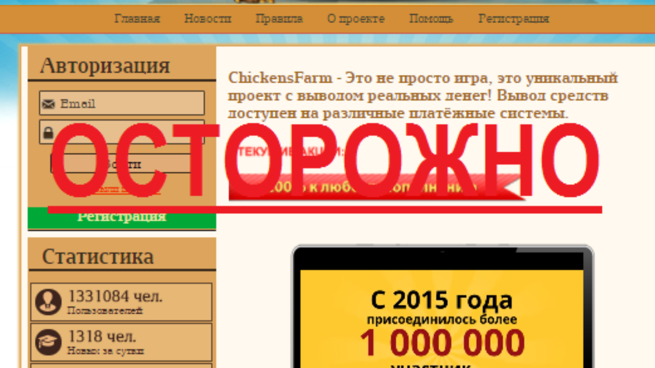 игры с выводом денег куриная ферма