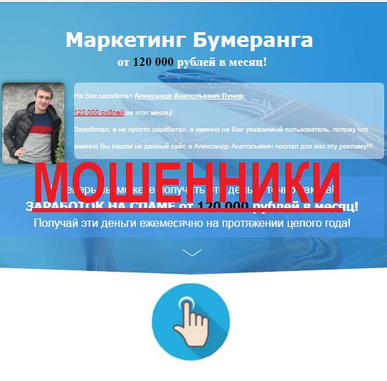 Маркетинг Бумеранга от 120 000 рублей в месяц! — отзывы от лохотроне