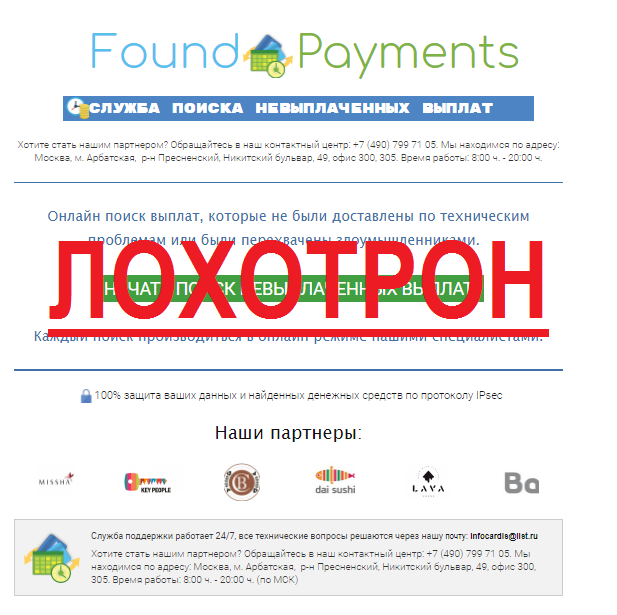 Found  Payments или Office  Payments отзывы о лохотроне