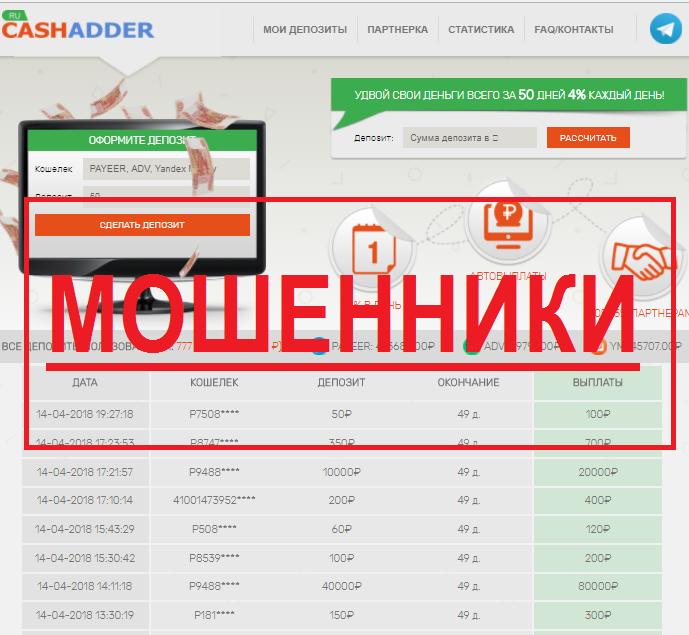 CASH ADDER — денежный сумматор, отзывы о мошеннике