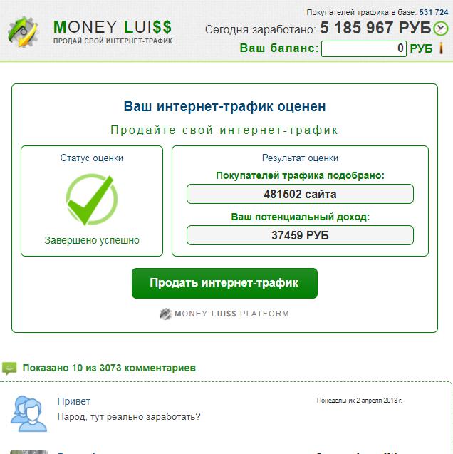 Money Luiss - продай свой интернет-трафик, отзывы о лохотроне
