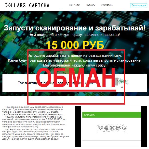 Dollars Captcha — заработок 15000 рублей на разгадывании капч отзывы о мошеннике