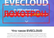 Зарабатывай, используя свой интернет от 5000 рублей в день с лохотроном EVECLOUD —  отзывы