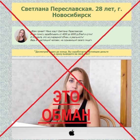 Уникальный способ заработка на прослушивании музыки от Светланы Переславская. Отзывы
