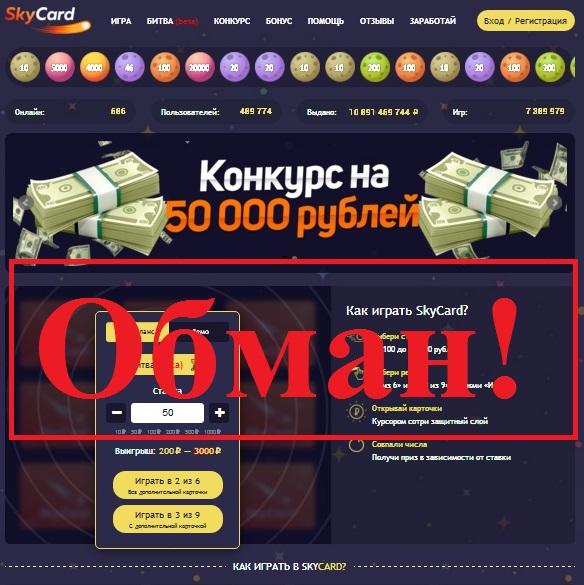 «Беспроигрышная» онлайн игра. Отзывы о проекте SkyCard