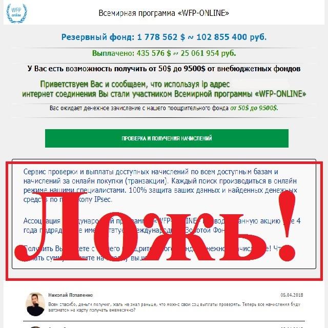 Всемирная программа WPF-ONLINE. Отзывы