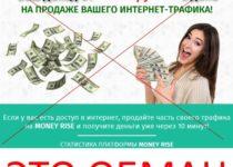 MONEY RISE или MONEY VICTORY  – ваш доход от 30 000 рублей в день на продаже вашего интернет-трафика. Отзывы