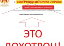 Программа денежного поощрения пользователей интернета. Отзывы о лохотроне