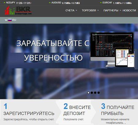 Brokerrage – отзывы о компании