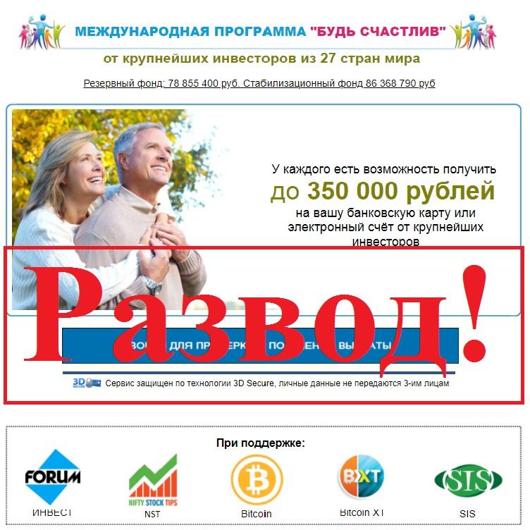 Будь счастлив за 160 рублей 27 копейки. Отзывы о budem-shasliwi.ru