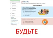 AdvEar – заработок и реклама. Отзывы