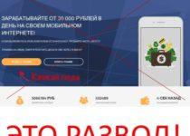 URBAN-TRAFF – зарабатывайте от 30 000 рублей в день на своем мобильном интернете. Отзывы
