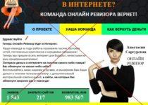 Онлайн ревизор Анастасия Саргурская. Отзывы о возврате денег, потерянных в интернете