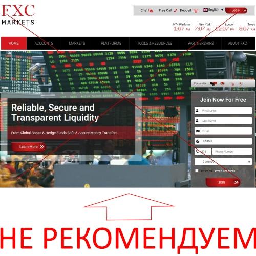 FXC Markets. Отзывы о площадке