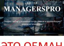 MANAGERSPRO – сервис по доставке товаров из Китая. Отзывы