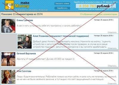 MakeMoney – зарабатывайте от 25 000 рублей в сутки на своем домашнем интернете. Отзывы