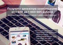 Единый реестр онлайн компенсаций – отзывы о лохотроне