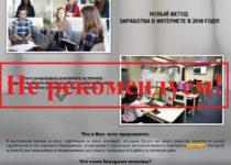 «Новый» метод заработка 2018. Отзывы о проекте info.on-line-dohod.ru