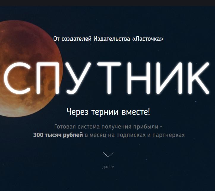 Курс «Спутник» — отзывы. От создателя «Ласточки» Марина Марченко