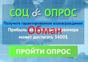 Соцопрос от Medov03. Отзывы