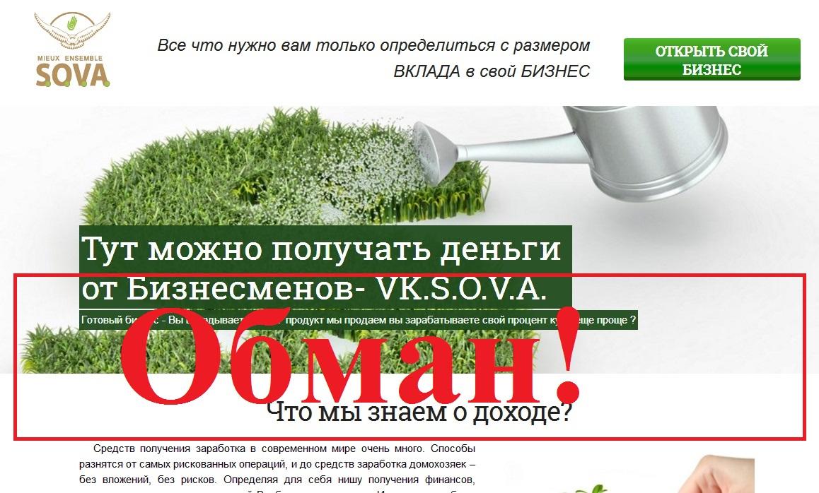 С чем едят VK.S.O.V.A.? Отзывы о проекте vksova.com