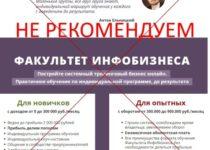 Интернет-университет и факультет инфобизнеса от Антона Ельницкого. Отзывы