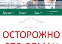 Компания Broker Finance Group – отзывы