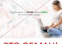 GRIDIZ INFO – тестирование сайтов «корпараций». Отзывы