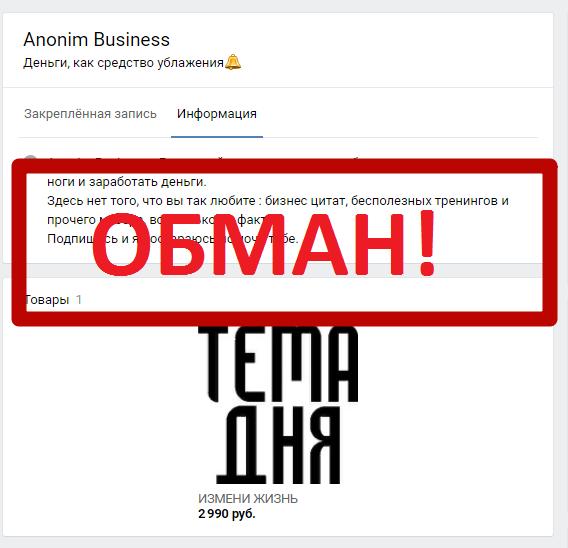 Инфопродукт Тема дня — измени жизнь от Anonim Business — отзывы