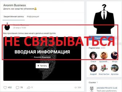Инфопродукт Тема дня - измени жизнь от Anonim Business - отзывы