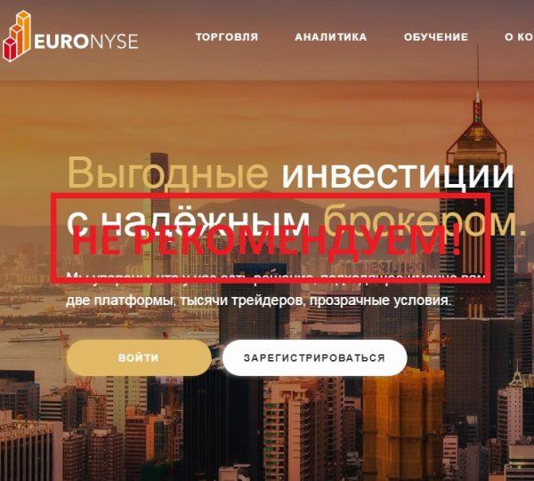 Инвестиционная платформа EURO NYSE — отзывы о проекте