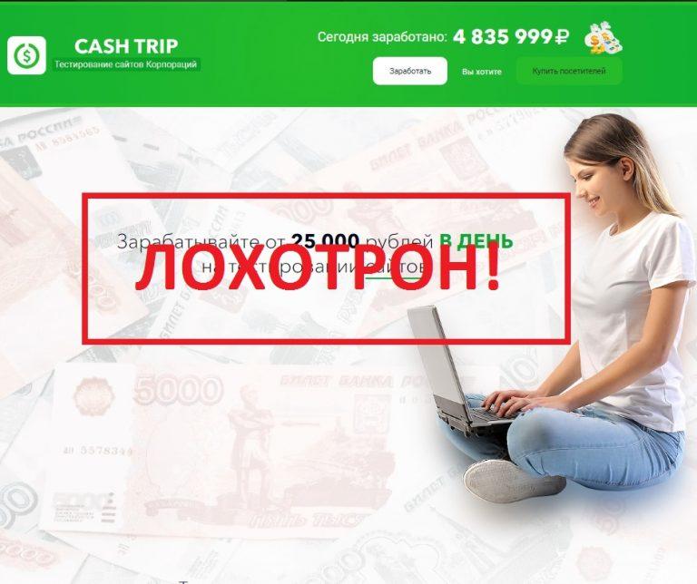 Cash Trip — тестирование сайтов корпораций. Отзывы о лохотроне